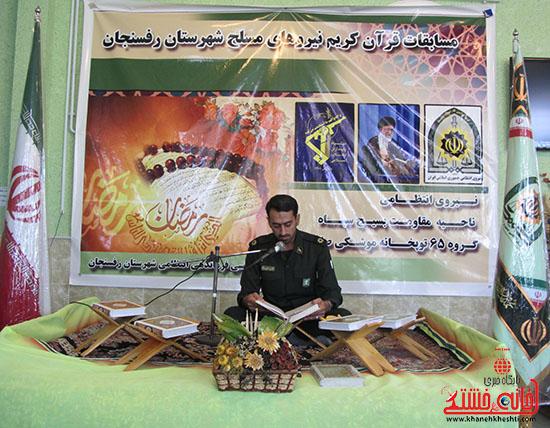 مسابقات قرآن کریم نیروهای مسلح در رفسنجان برگزار شد+ عکس