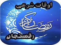 اوقات شرعی رفسنجان در ماه مبارک رمضان 96
