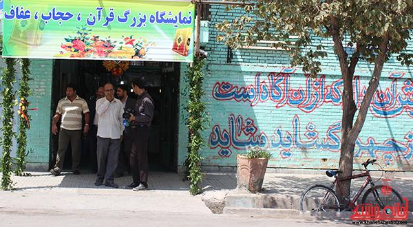 نمایشگاه بزرگ قرآن، عفاف و حجاب در رفسنجان
