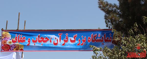 نمایشگاه قرآن در رفسنجان20