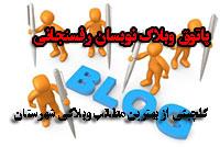 پاتوق وبلاگ نویسان رفسنجانی