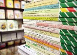 قیمت کتب درسی سال تحصیلی جدید + جدول قیمت