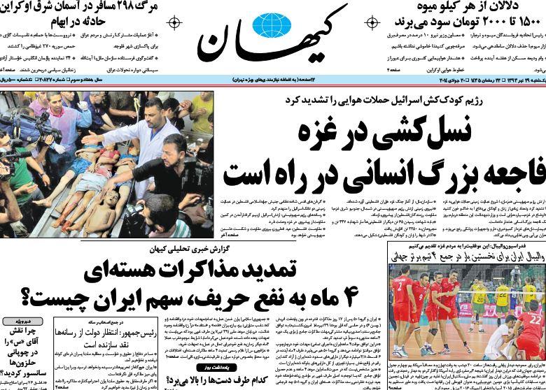 صفحه اول روزنامههای یکشنبه ۲۹ تیرماه