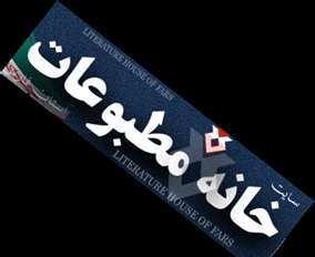 انتخابات خانه مطبوعات کرمان همزمان با سراسر کشور برگزار میشود
