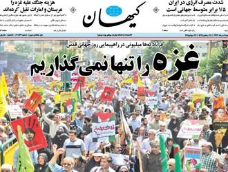 صفحه اول روزنامههای ۴مرداد