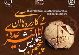 برگزاری پنجمین همایش ملی آنالیز عددی و کاربردهای آن در دانشگاه ولی عصر (عج) رفسنجان