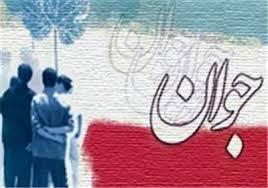 جشنواره تجلیل از دستگاههای برتر در حوزه اوقات فراغت جوانان برگزار می شود