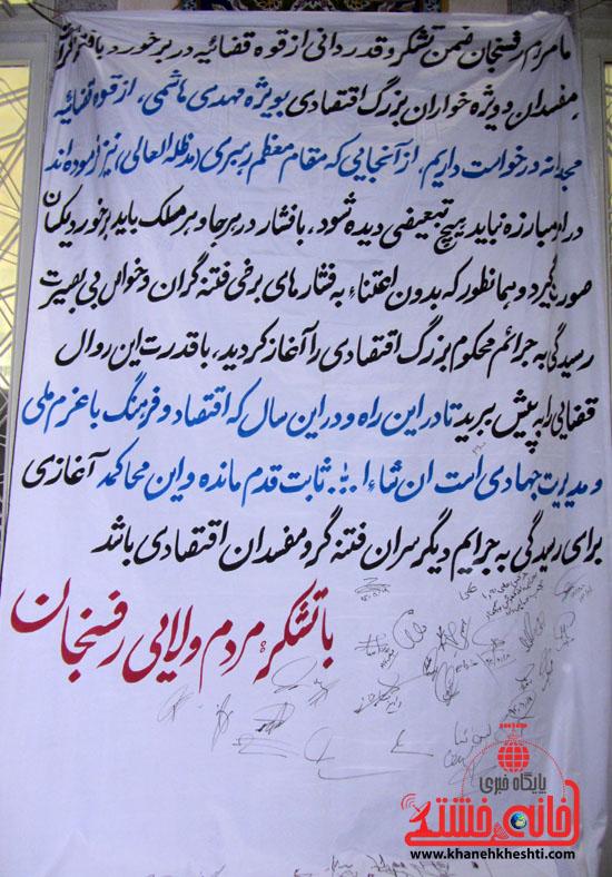 اعلام حمایت مردم رفسنجان از قوه قضائیه در برخورد با مفسدان اقتصادی و امنیتی + عکس