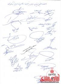 امضای بیانیه هنرمندان رفسنجانی در حمایت از کودکان غزه1