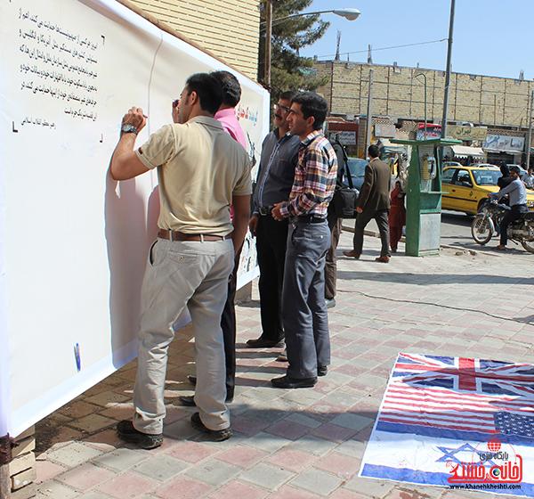 بیانیه حمایت از غزه در رفسنجان6