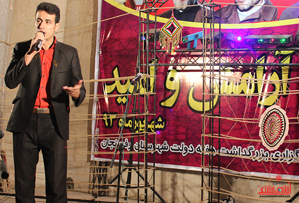جشن آرامش و امید در رفسنجان