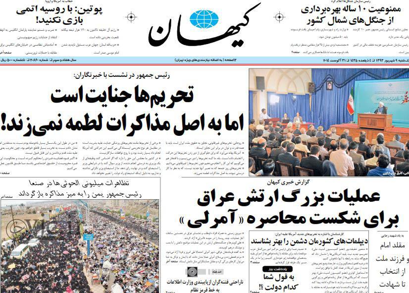 صفحه اول روزنامههای اجتماعی، سیاسی و ورزشی یکشنبه + تصاویر