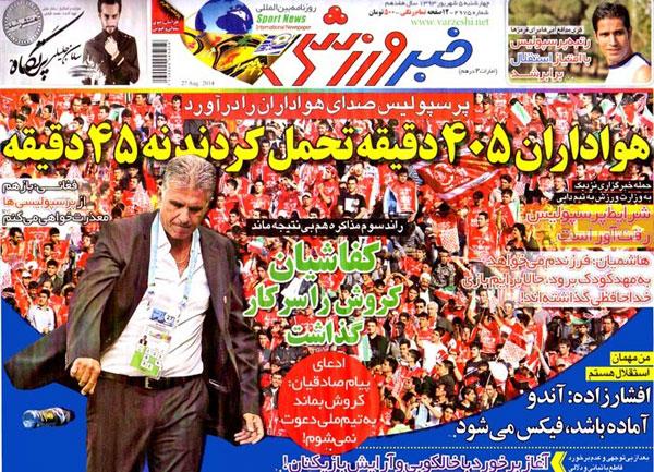 صفحه نخست روزنامه های ورزشی چهارشنبه ۵ شهریور