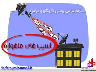 """مسابقه پوستر و کاریکاتور"""" آسیب های ماهواره"""""""