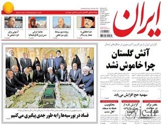 صفحه اول روزنامههای یکشنبه ۲ شهریور