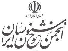 برگزاری آزمون سراسری انجمن خوشنویسان