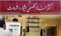 راه اندازی کتابخانه تخصصی ایثار و شهادت در رفسنجان