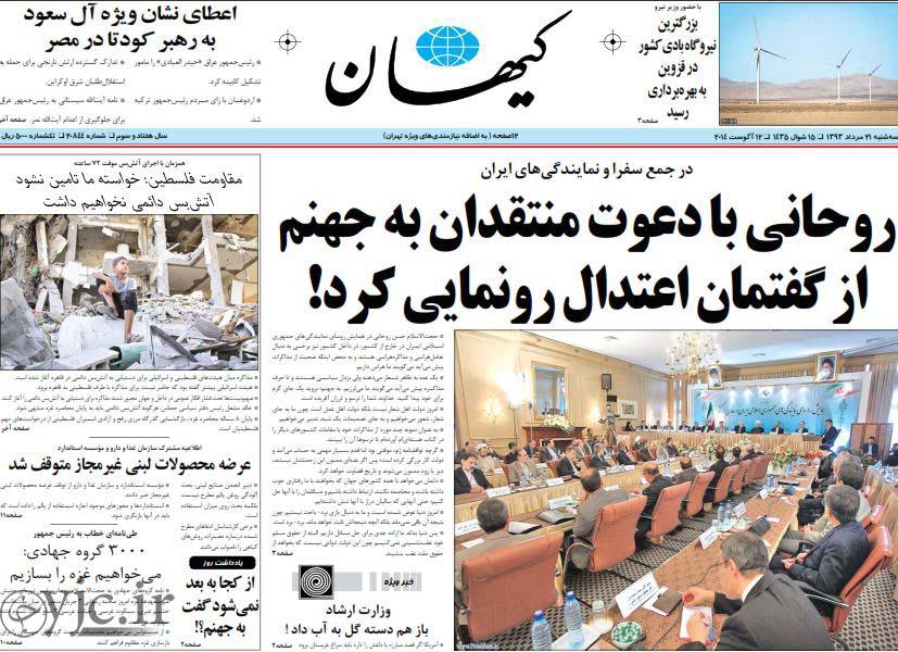 صفحه اول روزنامه های سه شنبه