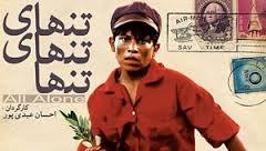 نمایش ویژه فیلم سینمایی «تنهای تنهای تنها» در سینما امین رفسنجان