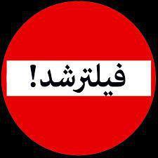 دولتی که شعار قانون مداری می دهد چگونه بر خلاف قانون سایت ها را فیلتر می کند