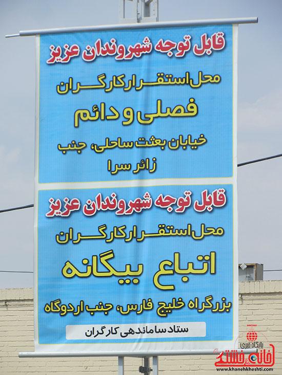 مصوبات ستاد ساماندهی کارگران رفسنجان از حرف تا عمل-خانه خشتی (4)