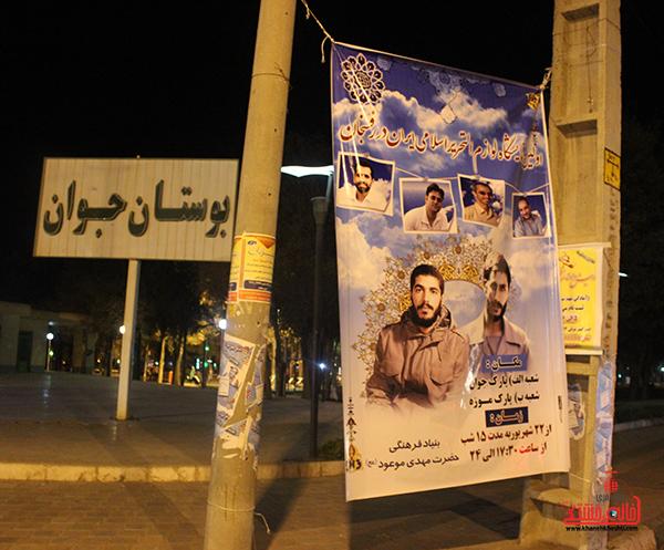 نمایشگاه لوازم التحریر اسلامی _ ایرانی در رفسنجان