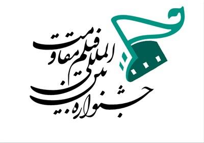 جشنواره بین المللی فیلم مقاومت در رفسنجان به پایان رسید