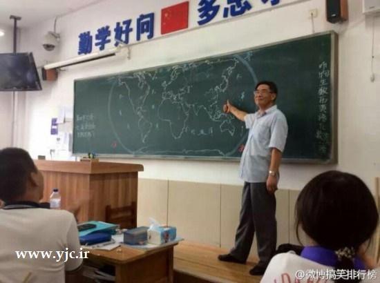 حرفه ای ترین معلم جغرافیا +عکس