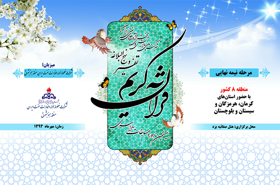 مسابقات نیمه نهایی قرآن کریم و نهج البلاغه کارکنان شرکت نفت برگزار می شود