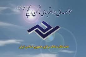 افتتاح سرپرستی حوزه مؤسسه ثامن الحجج در رفسنجان