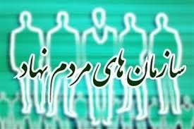 سازمان های مردم نهاد برای رفع آسیب ها و توسعه شهرستان بکوشند