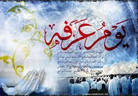 برگزاری باشکوه مراسم قرائت دعای معنوی عرفه در رفسنجان