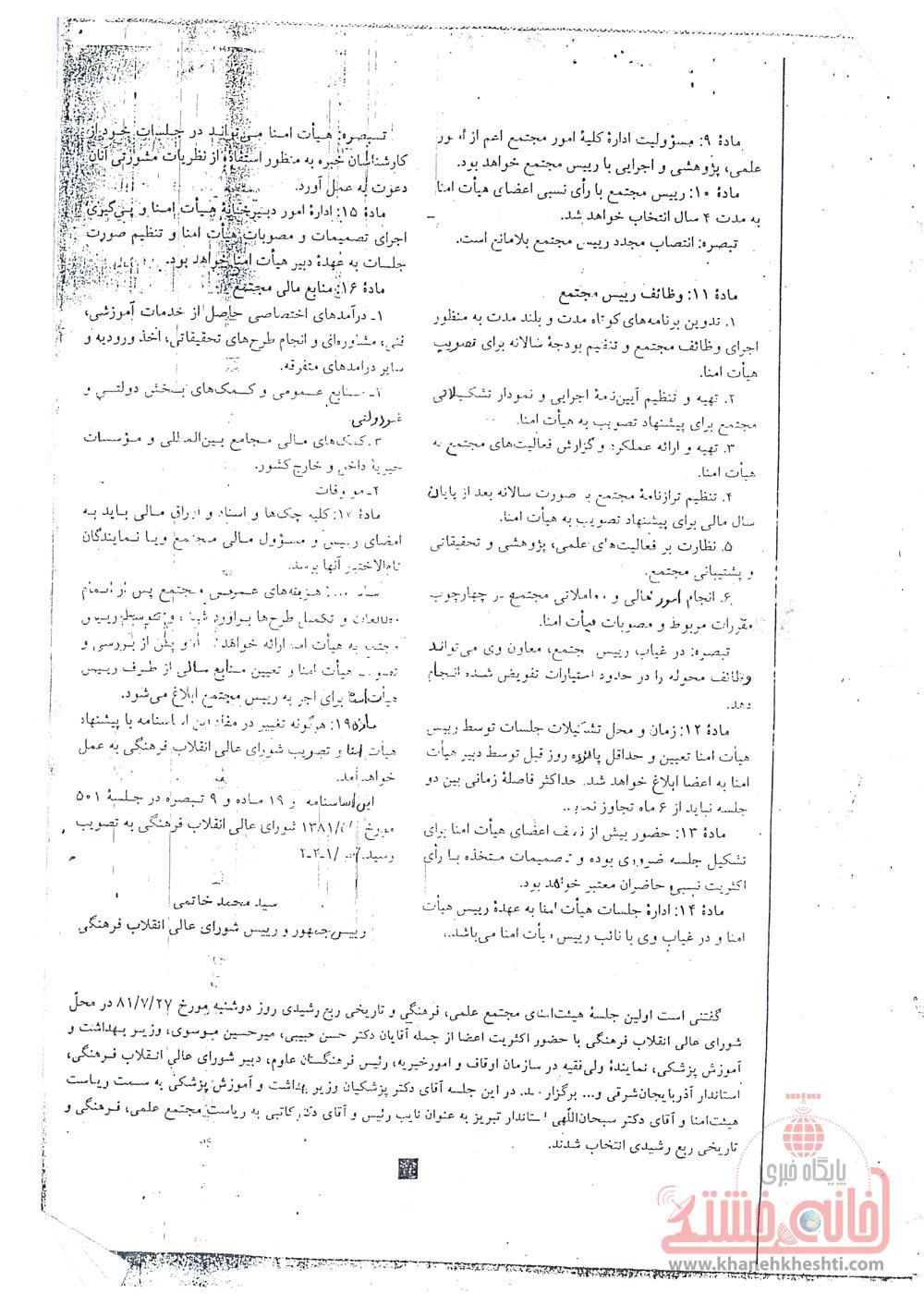 اساسنامه موقوفه ربع رشیدی مصوب شورای عالی انقلاب فرهنگی در تاریخ 851381 (2)