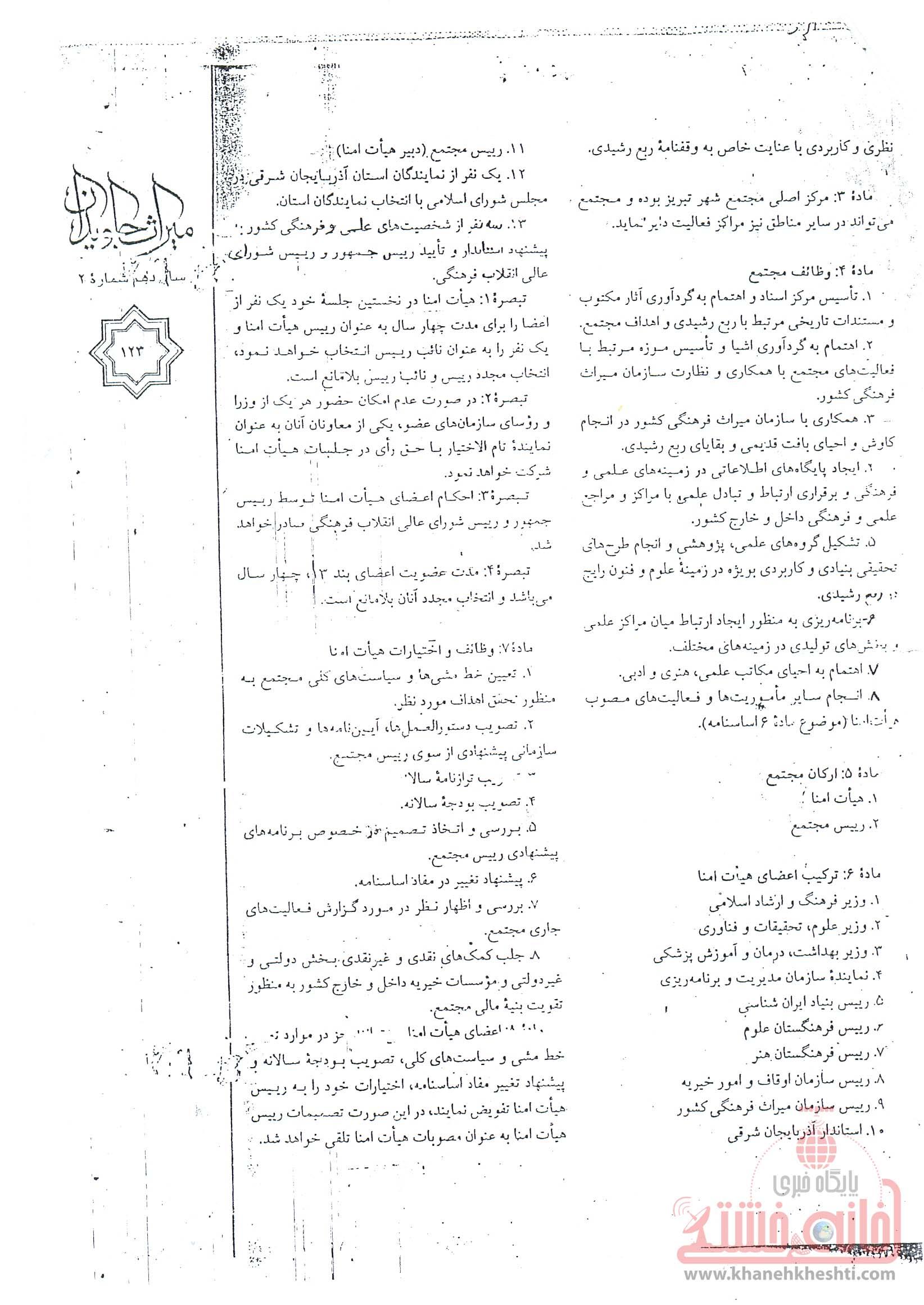 اساسنامه موقوفه ربع رشیدی مصوب شورای عالی انقلاب فرهنگی در تاریخ 851381 (3)