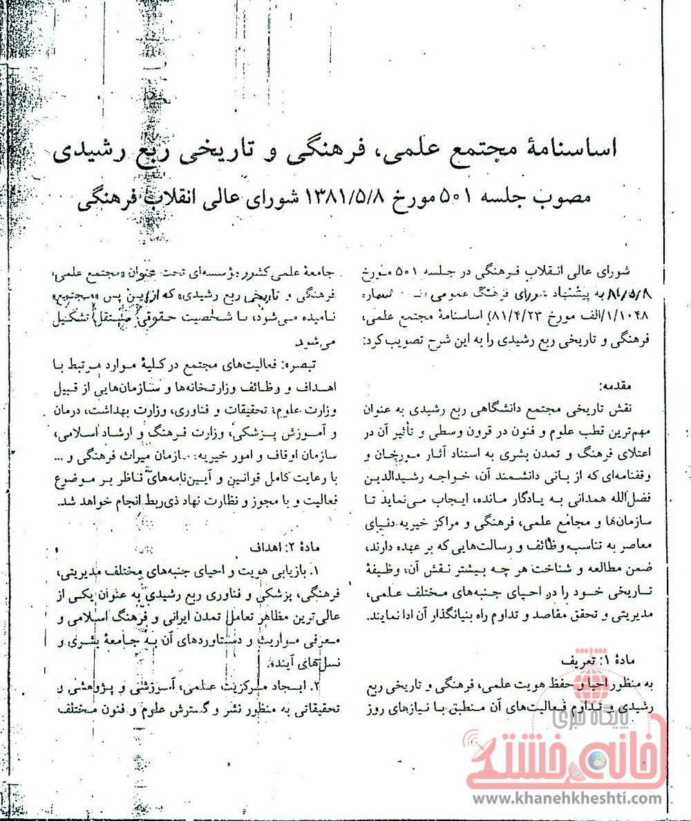 اساسنامه موقوفه ربع رشیدی مصوب شورای عالی انقلاب فرهنگی در تاریخ 851381