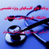 اطلاعیه/اعلام برنامه های کلینیکهای ویژه تخصصی دانشگاه علوم پزشکی رفسنجان