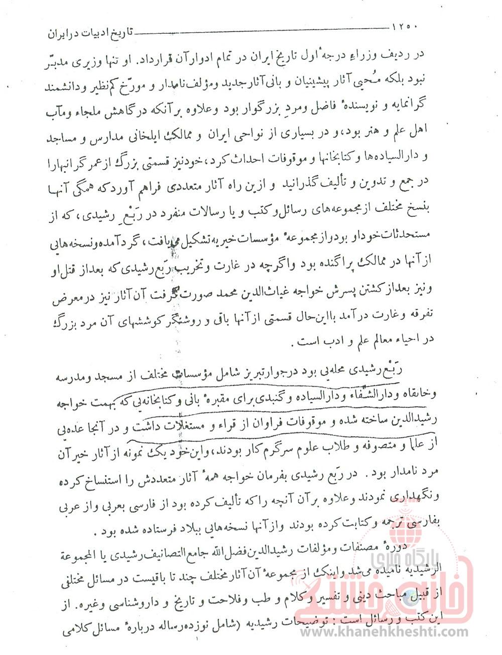 تصویر 2 کتاب تاریخ ادبیات در ایران