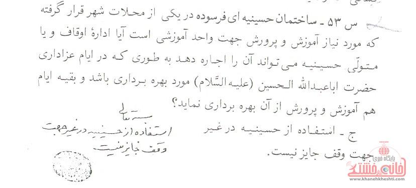 تصویر 9  استفتائ امام خمینی (ره)