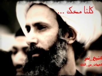 حکم اعدام شیخ نمر ظالمانه است/این کار احمقانه برای آل سعود گران تمام می شود