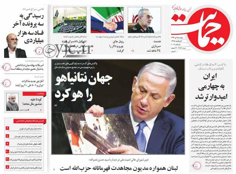 صفحه اول روزنامههای اجتماعی، سیاسی و ورزشی چهارشنبه +تصاویر