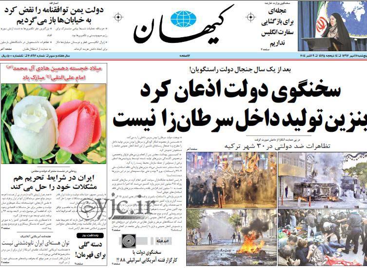 صفحه اول روزنامههای اجتماعی، سیاسی و ورزشی پنجشنبه +تصاویر