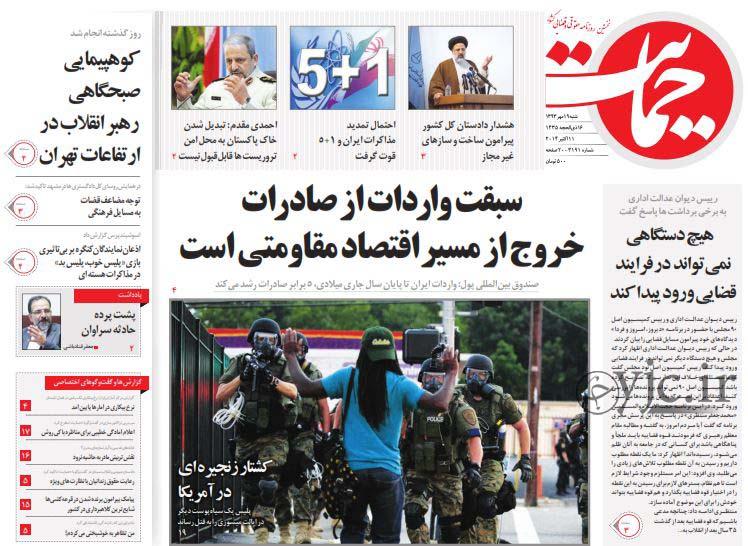 صفحه اول روزنامههای اجتماعی، سیاسی و ورزشی شنبه +تصاویر