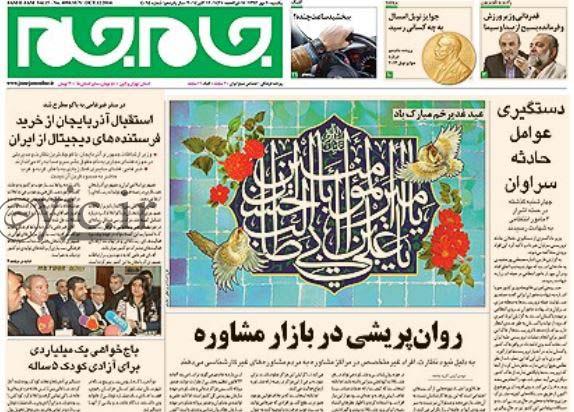 صفحه اول روزنامههای اجتماعی، سیاسی و ورزشی یکشنبه +تصاویر