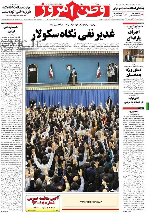 صفحه اول روزنامههای اجتماعی، سیاسی و ورزشی سهشنبه +تصاویر