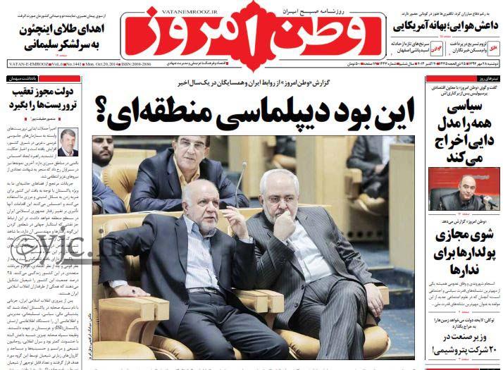 صفحه اول روزنامههای اجتماعی، سیاسی و ورزشی دوشنبه +تصاویر