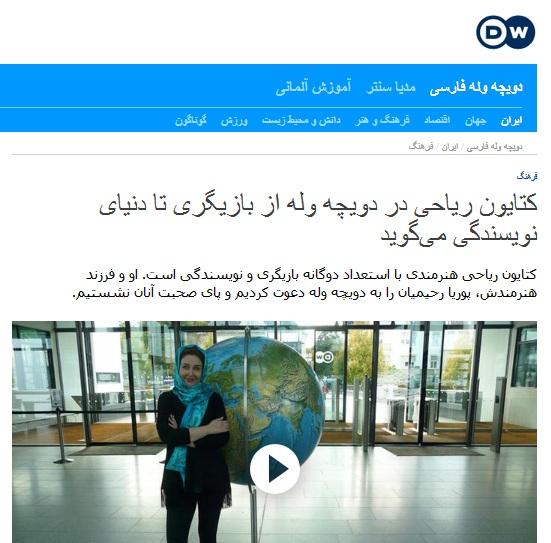 مصاحبه بازیگر سینما و تلویزیون با دویچه وله+عکس