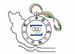 المپیاد ورزشی کرمانیان در رفسنجان برگزار می شود