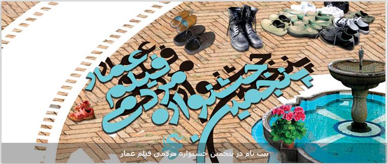 ارسال بیش از ۱۳۰۰ اثر به دبیرخانه جشنواره فیلم عمار/ ۱۰ آذر، آخرین مهلت ارسال آثار به جشنواره