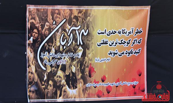 روز عاشورا و سیزدهم آبان مسجد جامع رفسنجان7