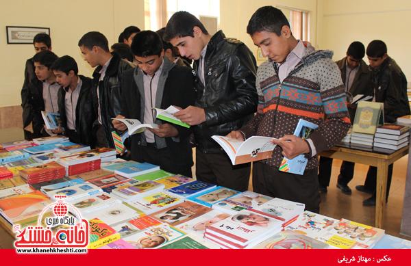 نمایشگاه کتاب در رفسنجان4